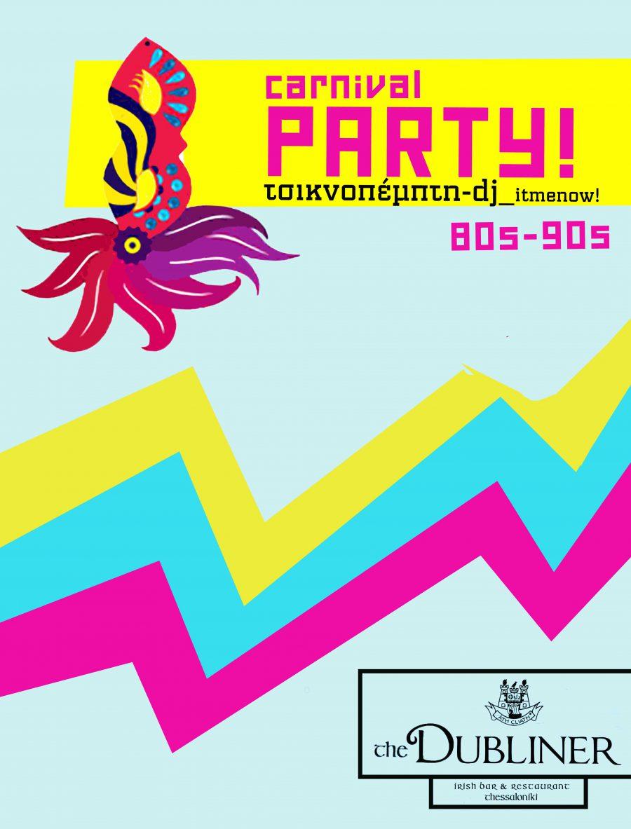 Τσικνοπεμπτη Party!